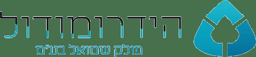 """הידרומודול – פולק שמואל בע""""מ"""